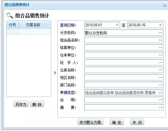 重庆管家婆软件.jpg
